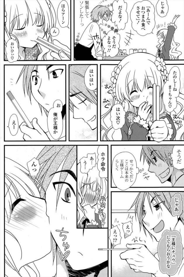 【エロ漫画】天然な彼女が初めての飲み会に参加する前に予行練習して二人で王様ゲーム!【無料 エロ同人】 (4)
