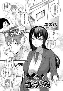 【エロ漫画】男子にモテる巨乳な先輩彼女が自分の陥没乳首を見られるのを恥ずかしがっていて…!【無料 エロ同人】