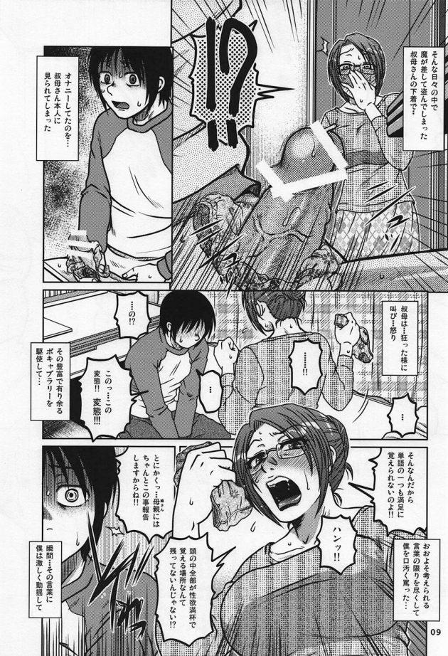 【エロ漫画】元教師の叔母に勉強を見てもらってたらスパルタ過ぎてフラストレーションが爆発しちゃうショタww【無料 エロ同人】 (8)