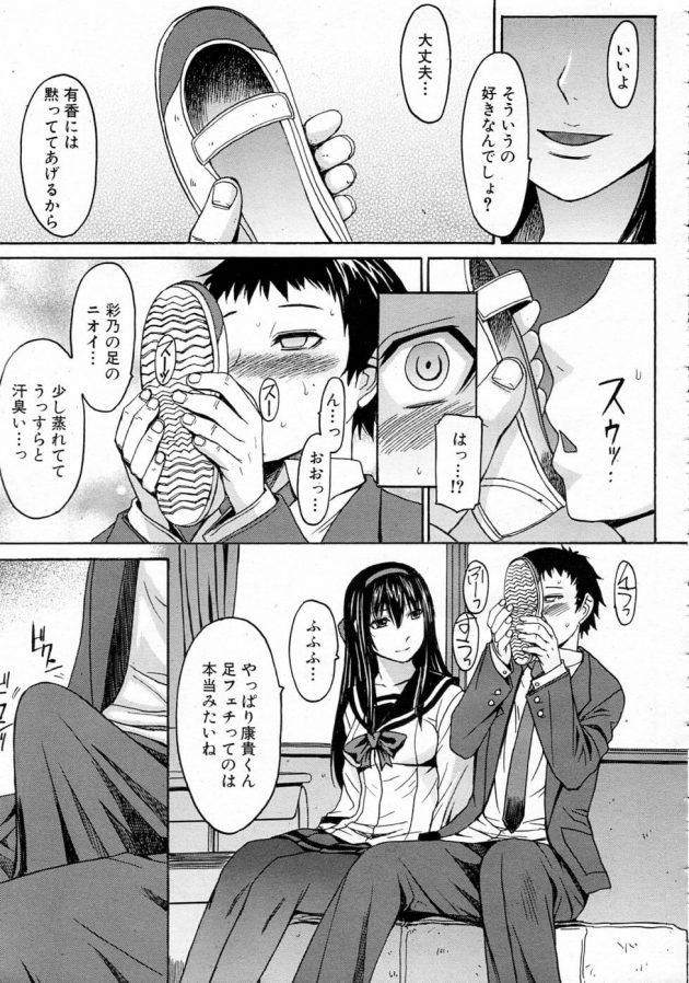 【エロ漫画】学校の屋上で彼女とセックスする匂いフェチの男子を見ていたJK…放課後、彼女が席を外したスキに…【無料 エロ同人】 (9)