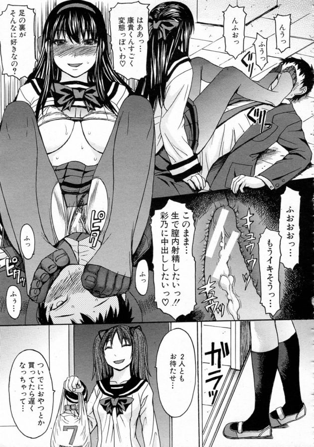 【エロ漫画】学校の屋上で彼女とセックスする匂いフェチの男子を見ていたJK…放課後、彼女が席を外したスキに…【無料 エロ同人】 (19)