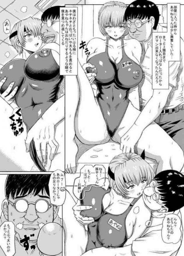 【エロ漫画】憧れの巨乳JKを惚れ薬でモノにしたブサイクメガネ男がセックスしまくっちゃう☆【無料 エロ同人】 (18)