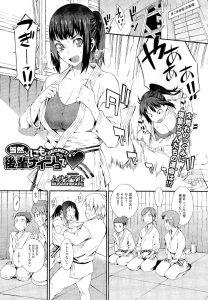 【エロ漫画】大好きなアニキがかまってくれなくて機嫌が悪いつぐみが後輩をボコボコにしてたらアニキが止めに来たから欲求不満をぶつける!【無料 エロ同人】