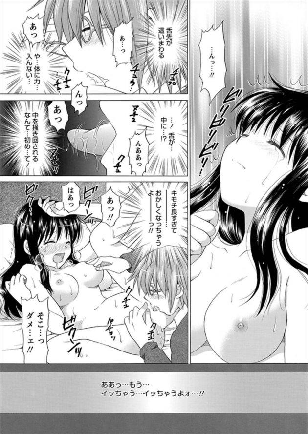【エロ漫画】彼氏とエッチできない彼女はトラウマのアザの事を気にしていて目の前でバスタオルがはだけて…!【無料 エロ同人】 (13)