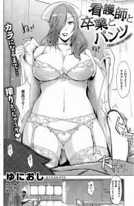 【エロ漫画】ナースの巨乳痴女お姉さんが患者の前でナース服を脱ぎ、手コキで尿瓶に射精させちゃう♪【無料 エロ同人】