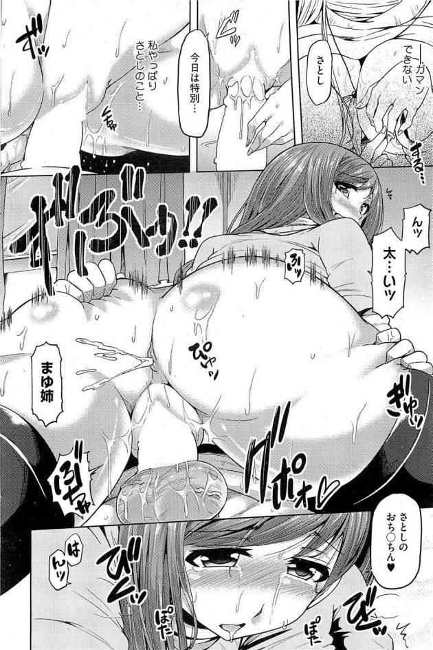 【エロ漫画】学校を中退してしまった女子校生が31歳の巨乳人妻になり、高校に入り直してJKにwww【無料 エロ同人】 (12)