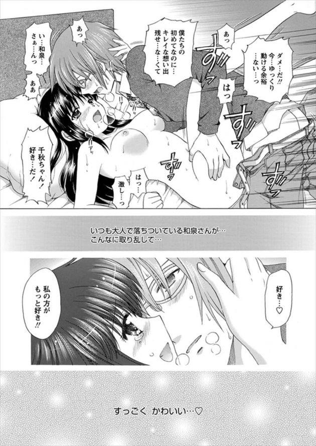 【エロ漫画】彼氏とエッチできない彼女はトラウマのアザの事を気にしていて目の前でバスタオルがはだけて…!【無料 エロ同人】 (15)