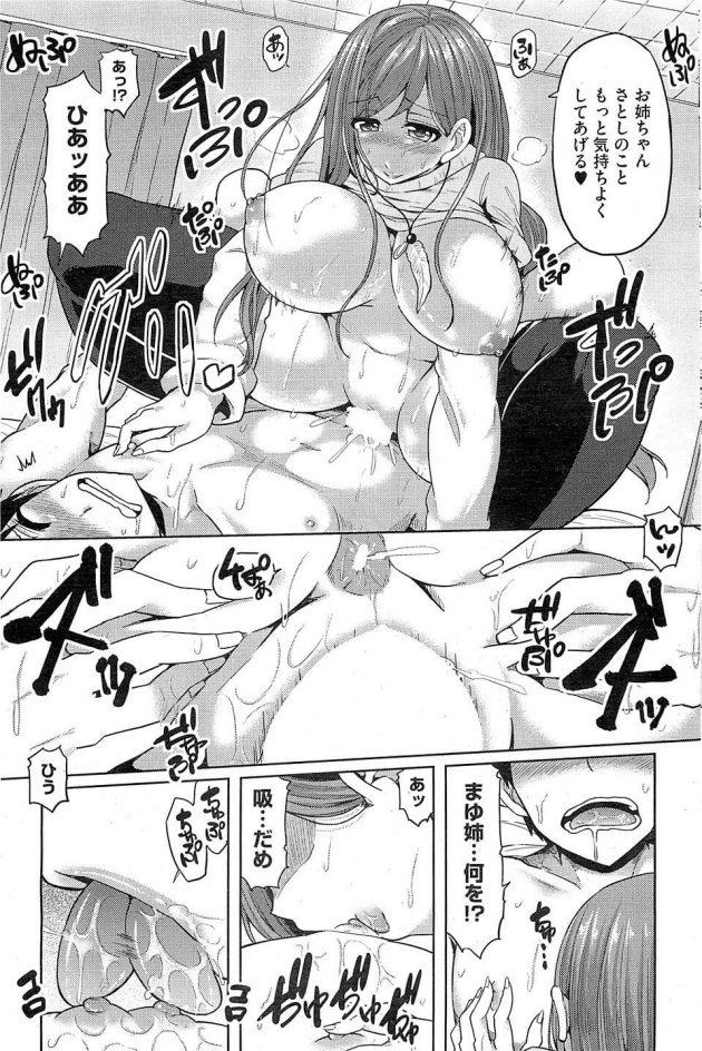 【エロ漫画】学校を中退してしまった女子校生が31歳の巨乳人妻になり、高校に入り直してJKにwww【無料 エロ同人】 (15)
