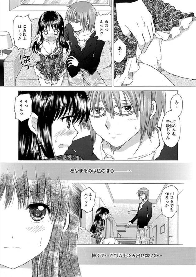 【エロ漫画】彼氏とエッチできない彼女はトラウマのアザの事を気にしていて目の前でバスタオルがはだけて…!【無料 エロ同人】 (3)