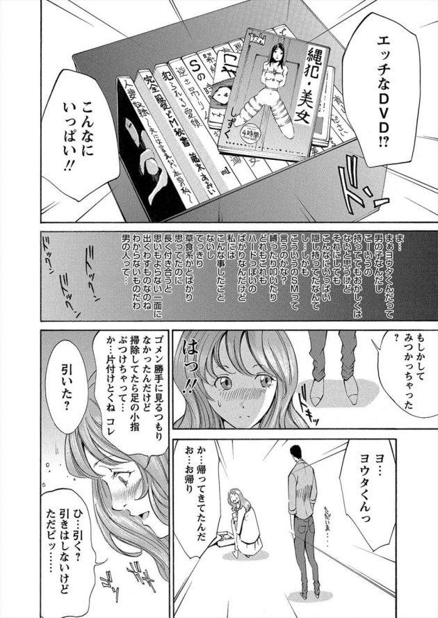 【エロ漫画】普通なエッチをする彼氏が実はSM好きでマンネリに思っていた彼女とソフトSMプレイ!【無料 エロ同人】 (6)