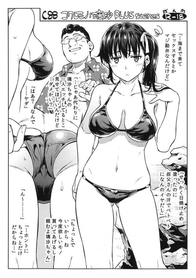 【エロ漫画】生意気な家出少女はまだ幼いのにロリ巨乳。彼氏がいるのに叔父さんの家で近親相姦セックスの日々。【無料 エロ同人】 (28)