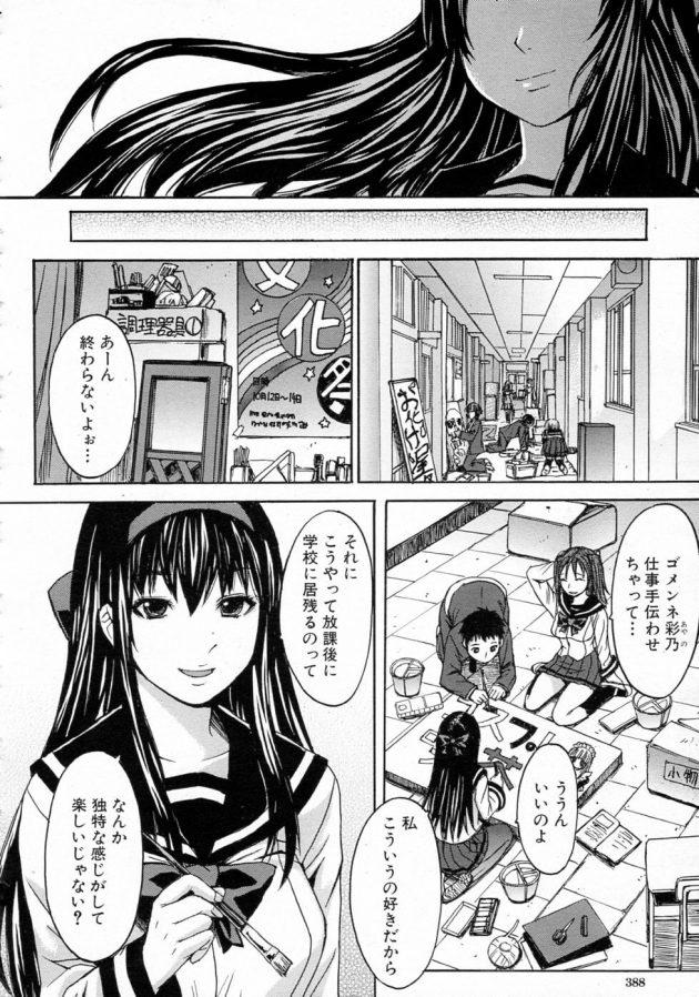 【エロ漫画】学校の屋上で彼女とセックスする匂いフェチの男子を見ていたJK…放課後、彼女が席を外したスキに…【無料 エロ同人】 (4)