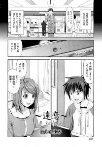 【エロ漫画】遠距離恋愛の彼氏の為に頑張っていたはずがスケベ教授の毒牙に掛かって手篭めにされて…【無料 エロ同人】