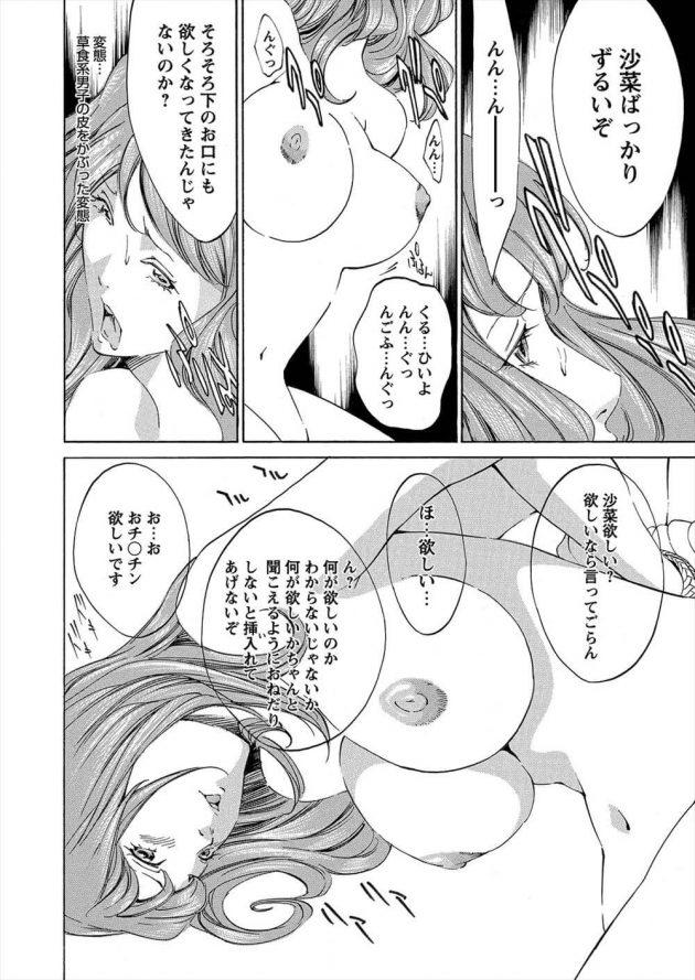 【エロ漫画】普通なエッチをする彼氏が実はSM好きでマンネリに思っていた彼女とソフトSMプレイ!【無料 エロ同人】 (12)