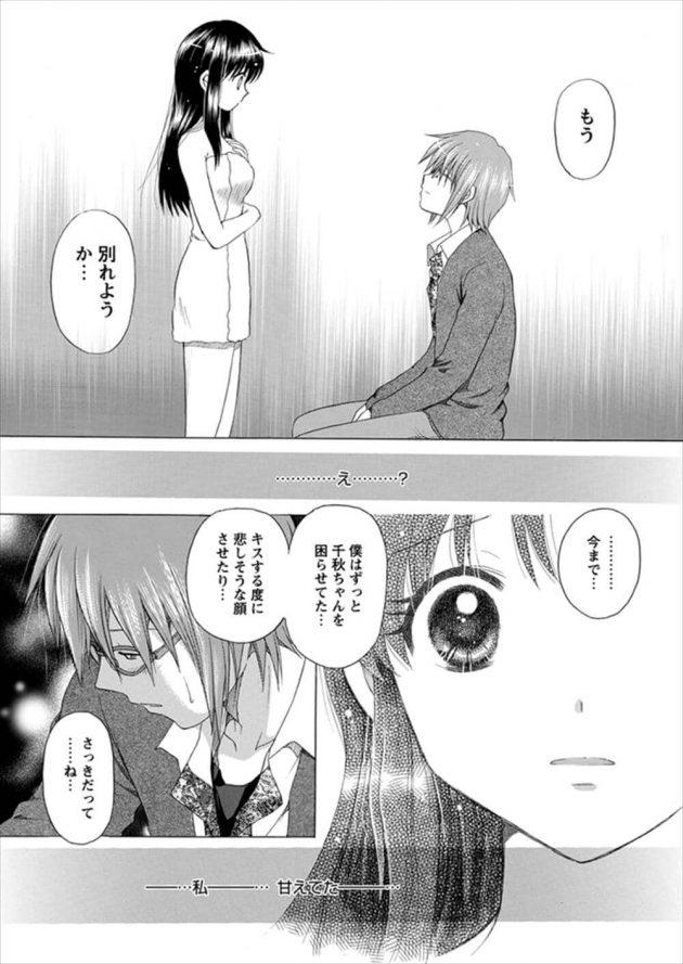 【エロ漫画】彼氏とエッチできない彼女はトラウマのアザの事を気にしていて目の前でバスタオルがはだけて…!【無料 エロ同人】 (9)