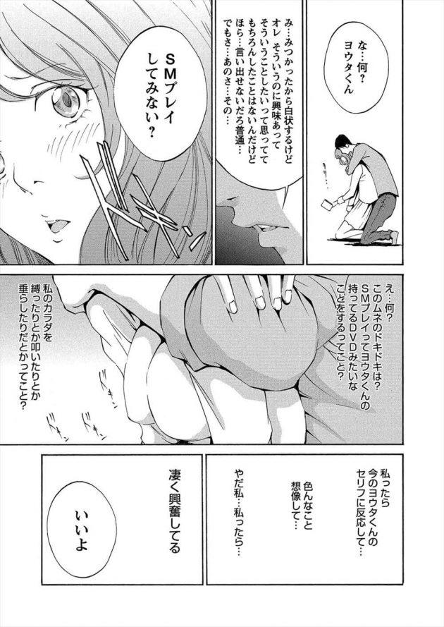 【エロ漫画】普通なエッチをする彼氏が実はSM好きでマンネリに思っていた彼女とソフトSMプレイ!【無料 エロ同人】 (7)