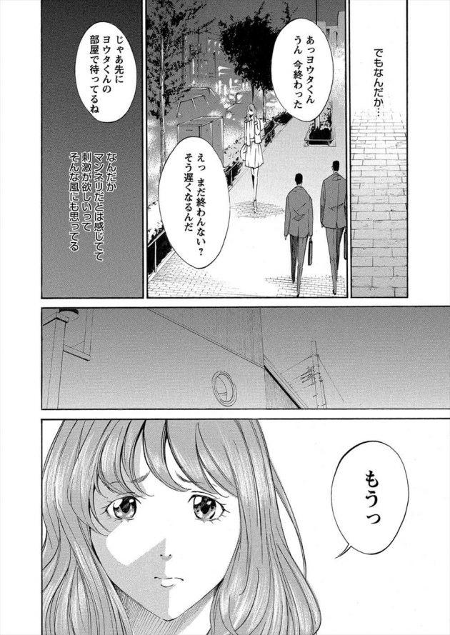 【エロ漫画】普通なエッチをする彼氏が実はSM好きでマンネリに思っていた彼女とソフトSMプレイ!【無料 エロ同人】 (4)
