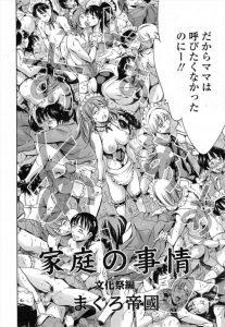【エロ漫画】娘が通う学校の文化祭に足を運んだ巨乳人妻が人気のない場所で乱交セックスしてるメイド喫茶で…【無料 エロ同人】