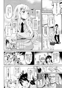 【エロ漫画】あだ名でズルムケチンポと呼んでくる悪口なJKをエッチするように挑発したらそのまま屋上で…!?【無料 エロ同人】