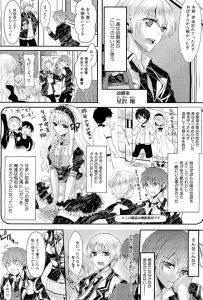 【エロ漫画】オカルト研究会の少女によって女体化されてしまった少年が幼馴染とセックスしまくっちゃうwww【無料 エロ同人】