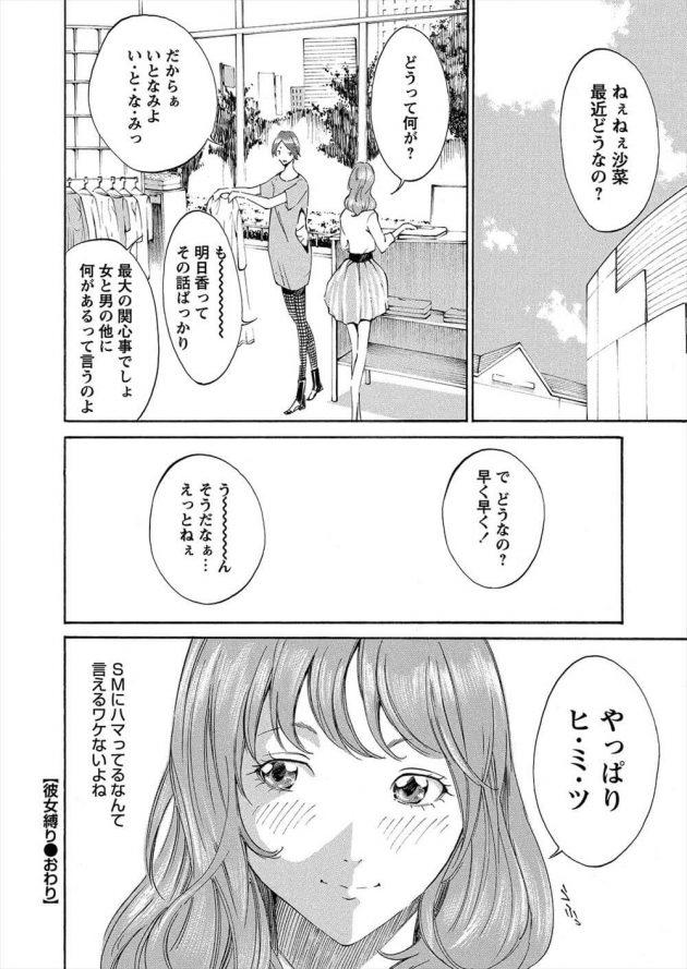 【エロ漫画】普通なエッチをする彼氏が実はSM好きでマンネリに思っていた彼女とソフトSMプレイ!【無料 エロ同人】 (16)