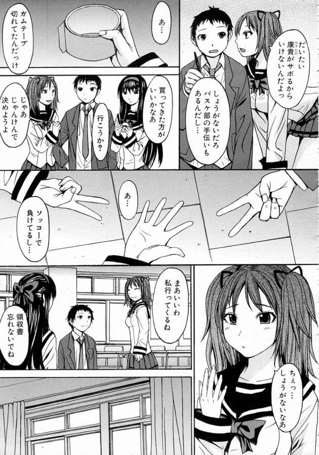 【エロ漫画】学校の屋上で彼女とセックスする匂いフェチの男子を見ていたJK…放課後、彼女が席を外したスキに…【無料 エロ同人】 (5)
