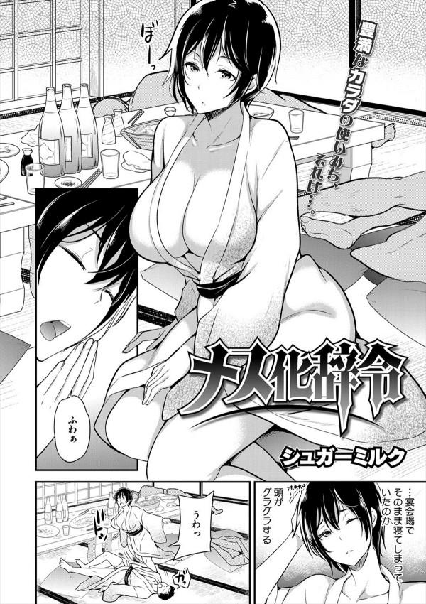 漫画 セックス アニメ