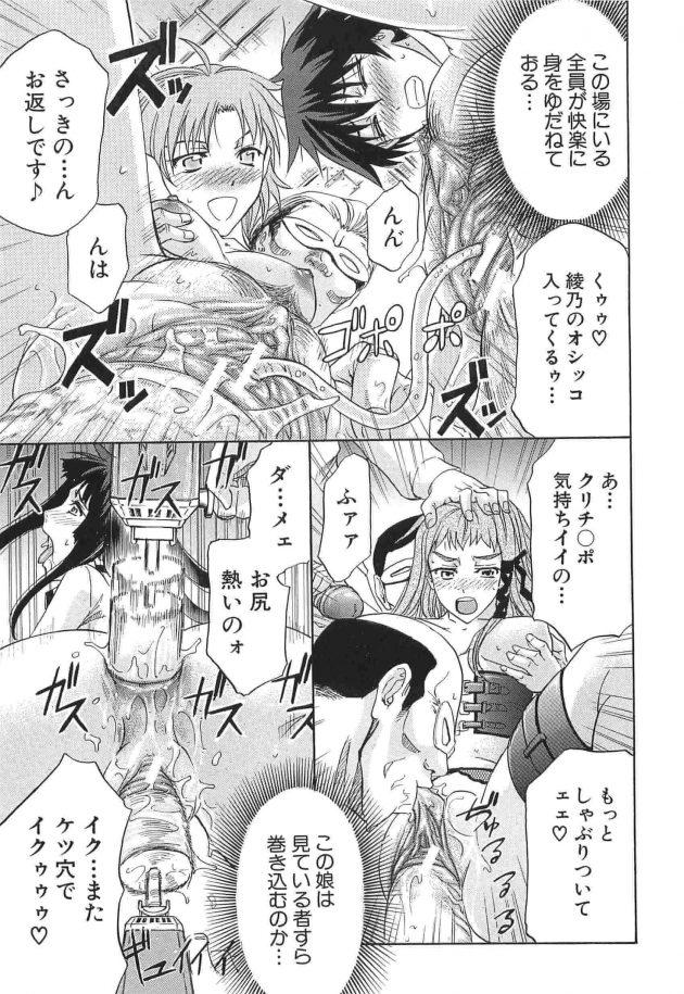 【エロ漫画】拘束されてまんこにアナルにドリルで犯されるJK!機械姦で子宮が壊れちゃう!!【無料 エロ同人】 (25)