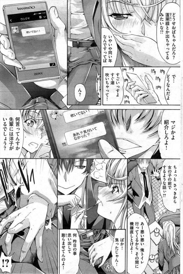 【エロ漫画】彼氏が寝ている間に彼女と浮気セックスして食堂では大勢に見せつけながら露出セックス!【無料 エロ同人】 (13)