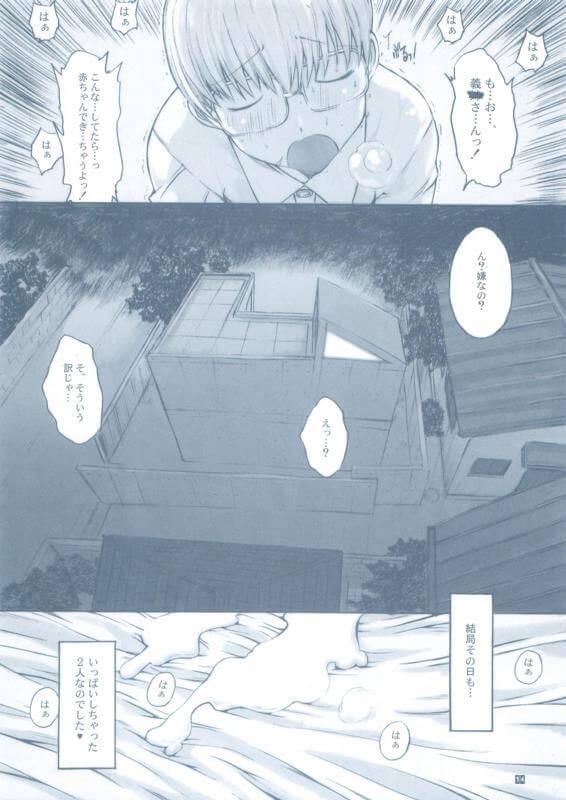 【エロ同人誌】義姉とゴムを使ってエッチしてたのに途中から生でしちゃって何度もイチャラブ!【無料 エロ漫画】 (16)