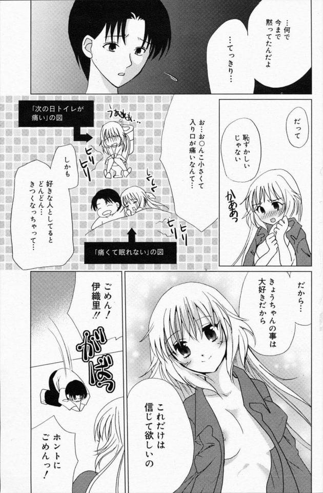 【エロ漫画】超淡泊なセックスしかしない彼女が彼氏に色々とプレイを仕込まれてしまう!!【無料 エロ同人】 (9)
