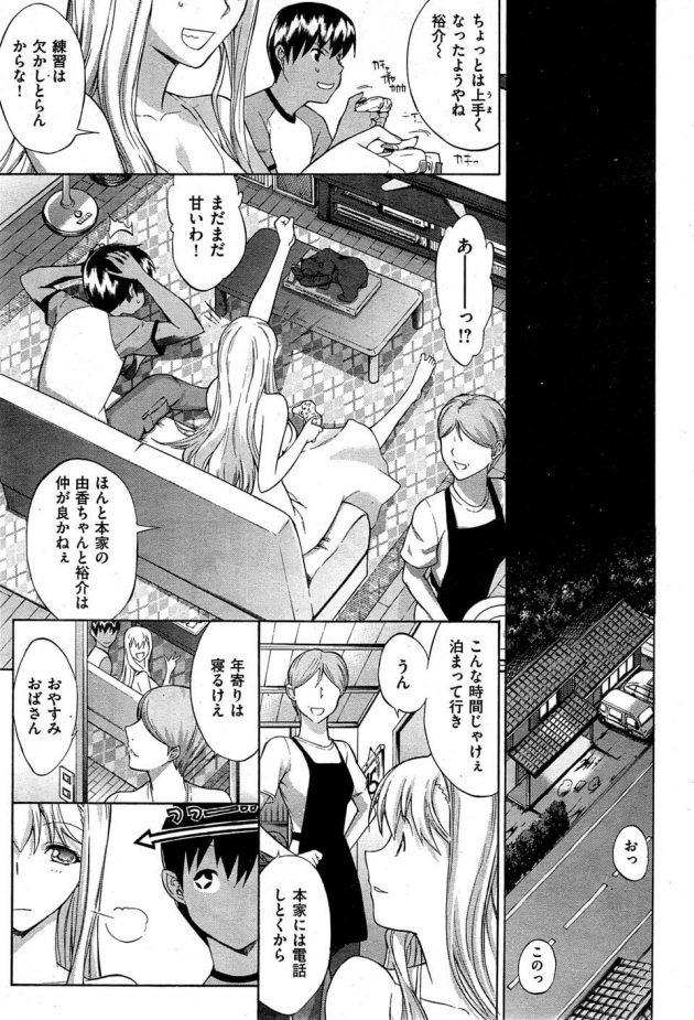 【エロ漫画】女の子が東京から半年ぶりに地元に戻ったら彼氏と他の女の子が仲良さそうにしていて嫉妬して生ハメエッチ!【無料 エロ同人】 (3)