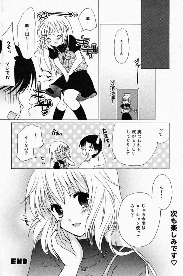 【エロ漫画】超淡泊なセックスしかしない彼女が彼氏に色々とプレイを仕込まれてしまう!!【無料 エロ同人】 (16)