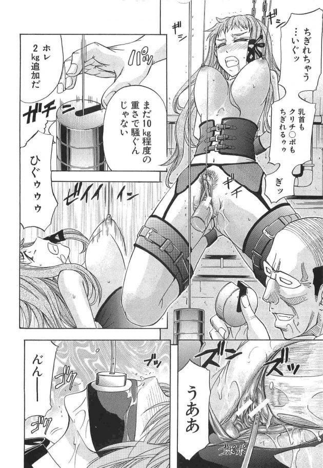 【エロ漫画】拘束されてまんこにアナルにドリルで犯されるJK!機械姦で子宮が壊れちゃう!!【無料 エロ同人】 (8)