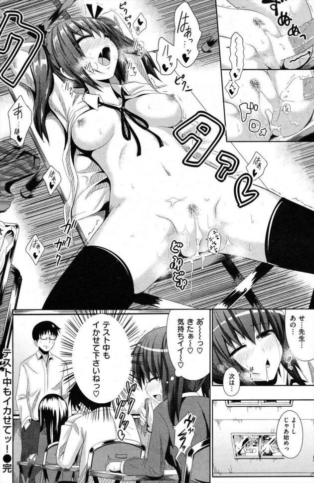 【エロ漫画】変態な塾の先生な彼氏にJKの彼女もエッチなオモチャで感じまくってテスト中もイキそうになって…!【無料 エロ同人】 (18)