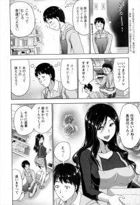 【エロ漫画】誰かからエッチな画像が送られてきてその正体が一緒に働いている美人人妻で!【無料 エロ同人】