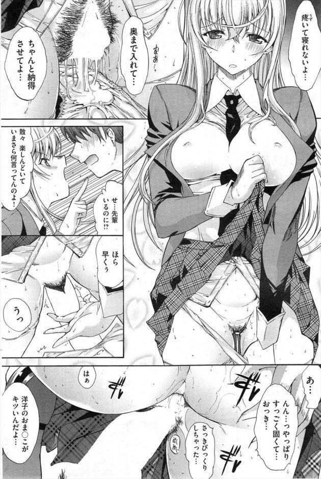 【エロ漫画】彼氏が寝ている間に彼女と浮気セックスして食堂では大勢に見せつけながら露出セックス!【無料 エロ同人】 (6)