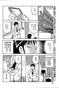 【エロ漫画】都会の彼女に会いに行ったらフラレて、たまたま女教師とも出会ったら同じくフラれたらしく…!【無料 エロ同人】