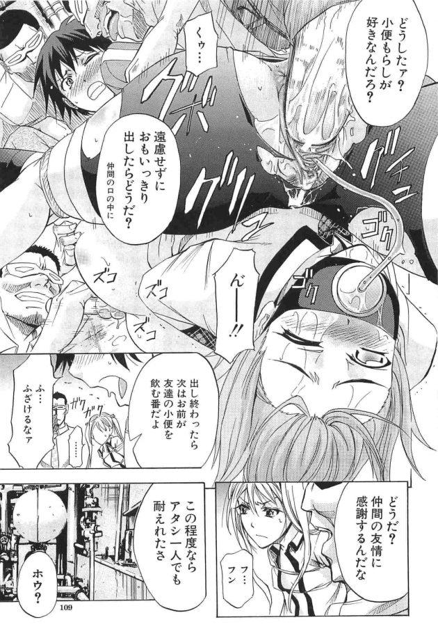 【エロ漫画】拘束されてまんこにアナルにドリルで犯されるJK!機械姦で子宮が壊れちゃう!!【無料 エロ同人】 (9)