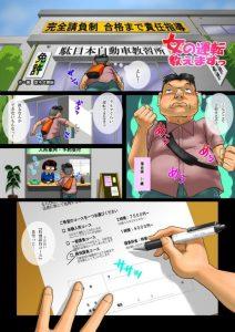 【エロ漫画】運転免許を取るために特別請負コースを受けてみたら巨乳な教官に密着されて気持ち良く運転しちゃう!【無料 エロ同人】