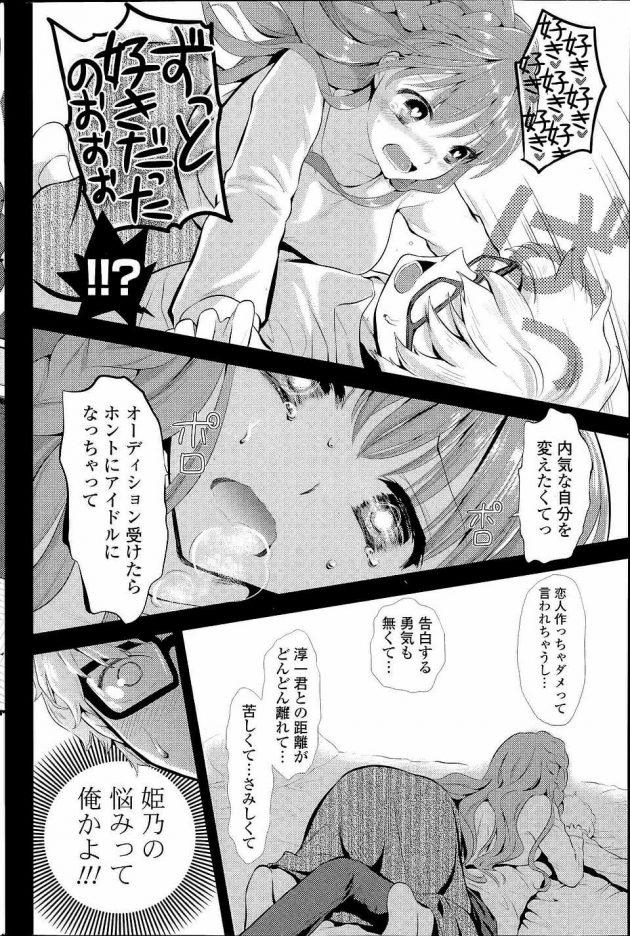 【エロ漫画】幼馴染の女の子が超人気アイドルになっちゃって催眠術を掛けて相談に乗ると熱烈に迫られて!【無料 エロ同人】 (10)