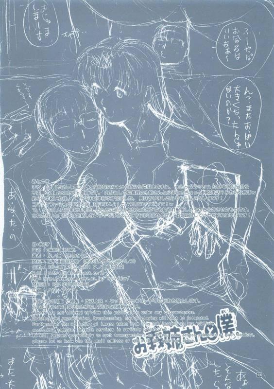 【エロ同人誌】義姉とゴムを使ってエッチしてたのに途中から生でしちゃって何度もイチャラブ!【無料 エロ漫画】 (18)