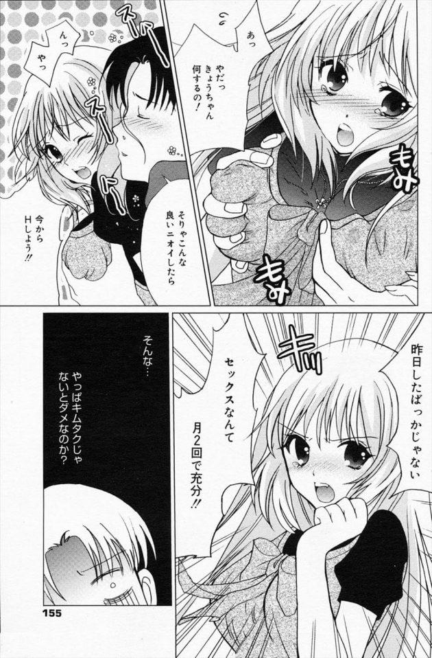 【エロ漫画】超淡泊なセックスしかしない彼女が彼氏に色々とプレイを仕込まれてしまう!!【無料 エロ同人】 (5)