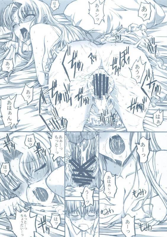 【エロ同人誌】義姉とゴムを使ってエッチしてたのに途中から生でしちゃって何度もイチャラブ!【無料 エロ漫画】 (15)