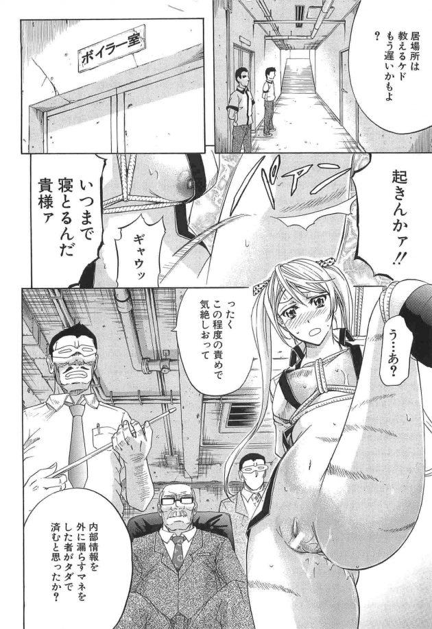 【エロ漫画】拘束されてまんこにアナルにドリルで犯されるJK!機械姦で子宮が壊れちゃう!!【無料 エロ同人】 (6)
