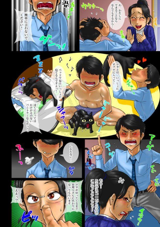 【エロ漫画】出張前に熟女な管理人さんに猫を預けたら居なくなってしまって代わりに管理人さんを猫にして躾ける!【無料 エロ同人】 (3)