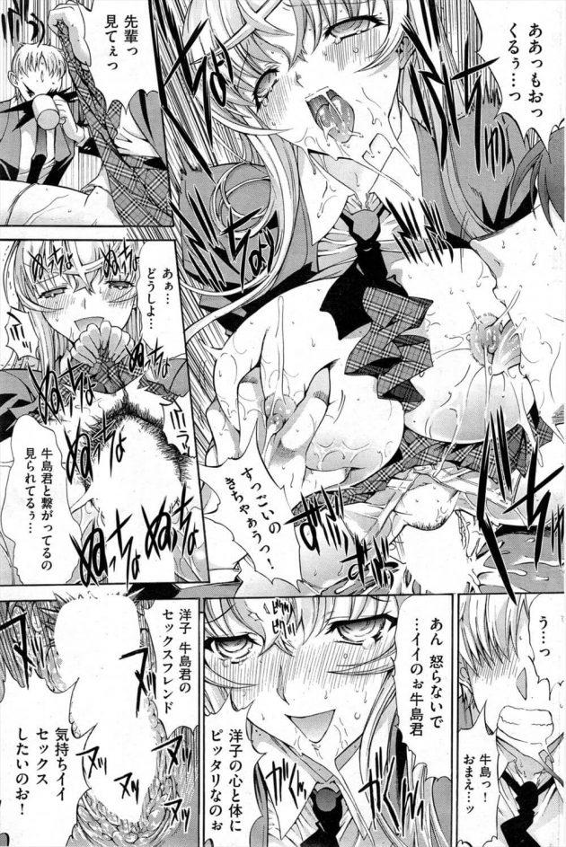 【エロ漫画】彼氏が寝ている間に彼女と浮気セックスして食堂では大勢に見せつけながら露出セックス!【無料 エロ同人】 (19)