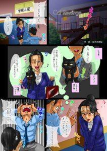 【エロ漫画】出張前に熟女な管理人さんに猫を預けたら居なくなってしまって代わりに管理人さんを猫にして躾ける!【無料 エロ同人】
