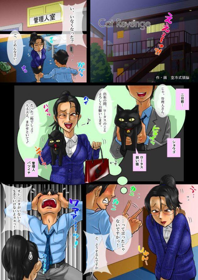 【エロ漫画】出張前に熟女な管理人さんに猫を預けたら居なくなってしまって代わりに管理人さんを猫にして躾ける!【無料 エロ同人】 (2)