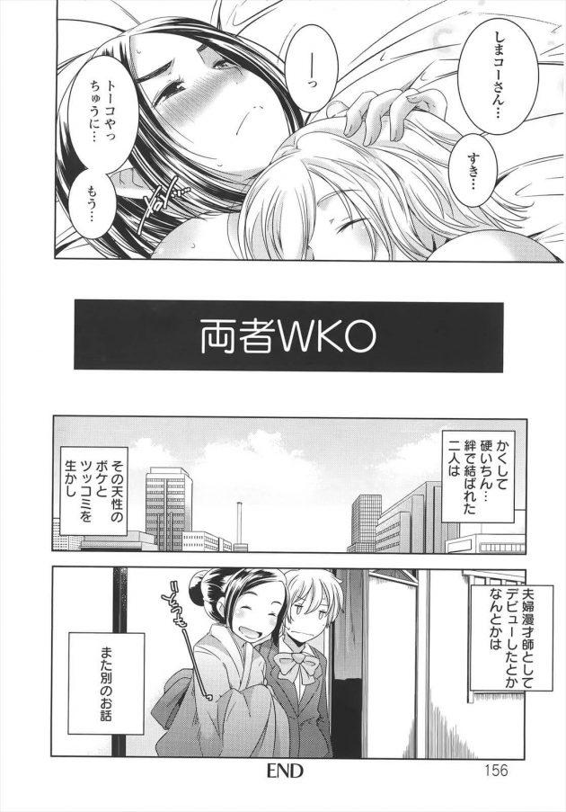 【エロ漫画】東京から来た転校生に一目ぼれした黒髪ちっぱいJK。好きなゲームが一緒ということをきっかけに両親不在の家に招待することになりました!【無料 エロ同人】 (20)